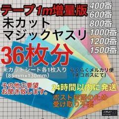 "Thumbnail of ""テープ増量版 マジックヤスリ 同一品 (400~1500)36枚分 スジボリ堂"""