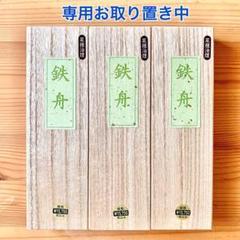 "Thumbnail of ""書道 墨「大型 鉄舟」10丁型3点セット"""