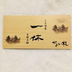 "Thumbnail of ""一休温泉 上方温泉 京都本館 かよい札 10回"""