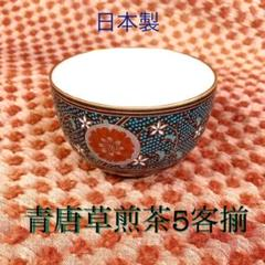 "Thumbnail of ""幸泉窯 金縁 青唐草煎茶5客揃 湯呑みセット"""