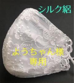 """Thumbnail of """"不織布マスクカバー♡ゆきさん♡チュールレース"""""""
