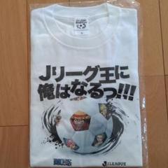 """Thumbnail of """"Jリーグ×ワンピース コラボTシャツ Jリーグ王に俺はなるっ!"""""""
