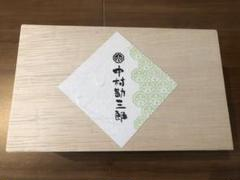 "Thumbnail of ""湯呑み 中村勘三郎"""