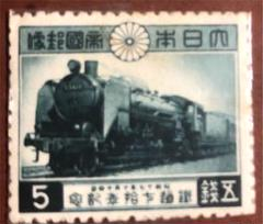 "Thumbnail of ""鉄道70周年記念切手 五銭 1942年"""