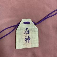 "Thumbnail of ""石神さん お守り"""