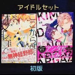 "Thumbnail of ""アイドルセット初版✨blコミック2冊✨4冊送料200円"""