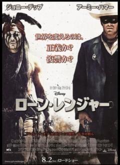 """Thumbnail of """"ローン・レンジャー MovieNEX('13米)〈2枚組〉"""""""