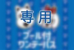 "Thumbnail of ""はっくん 様 専用   8.10 子供3枚"""