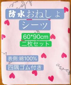 "Thumbnail of ""防水シーツ オネショシーツ  60*90cm 2枚セット"""