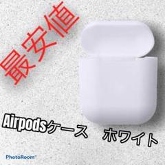 """Thumbnail of """"AirPods ケース カバー シリコン エアーポッズ エアーポッド ホワイト◆"""""""