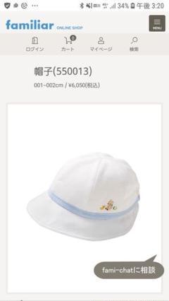 """Thumbnail of """"ファミリア 帽子 41-43"""""""