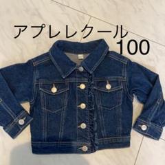 "Thumbnail of ""アプレレクール デニムジャケット100"""