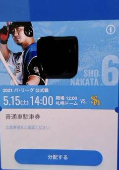 "Thumbnail of ""5/15 札幌ドーム駐車券"""