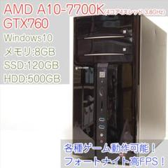 """Thumbnail of """"【ゲーミングPC】GTX760 SSD120GB フォートナイト◎"""""""