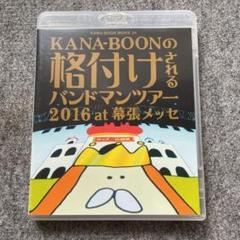 """Thumbnail of """"KANA-BOON/KANA-BOON MOVIE 04/KANA-BOONの…"""""""