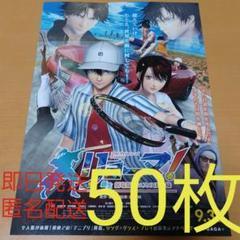 """Thumbnail of """"【 50枚 】リョーマ 新生 劇場版テニスの王子様  フライヤー"""""""