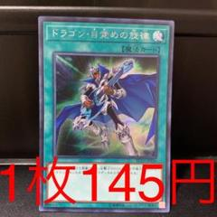 "Thumbnail of ""遊戯王 ドラゴン・目覚めの旋律 195"""