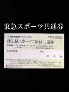 "Thumbnail of ""東急スポーツフォロワー割引 旧券 8月31日迄使用期限 5枚"""