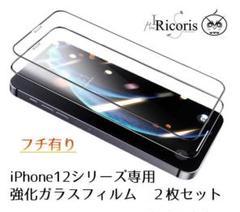 "Thumbnail of ""iPhone12 miniフレーム有強化ガラスフィルム2枚セット"""