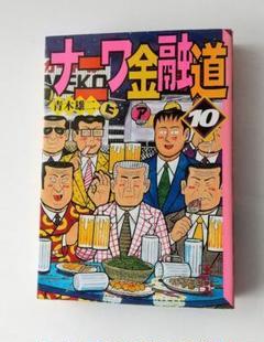 """Thumbnail of """"ナニワ金融道 10"""""""