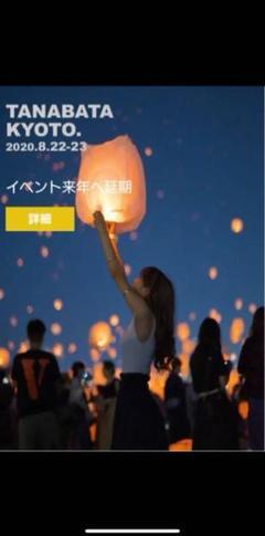 """Thumbnail of """"京都七夕スカイランタン祭り2021(延期分 チケット)"""""""
