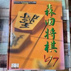 "Thumbnail of ""森田将棋"""