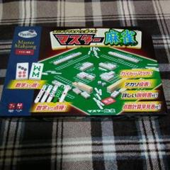 "Thumbnail of ""マスター麻雀 未使用"""