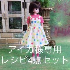 "Thumbnail of ""アイカ様専用レシピ4点セット"""