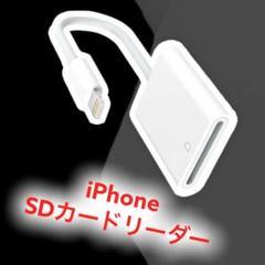 "Thumbnail of ""iPhone iPad SDカードカメラリーダー データ転送 新品 ;;"""