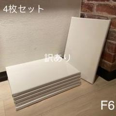 """Thumbnail of """"【訳あり】画材 キャンバス 張りキャンバス F6 4枚セット"""""""
