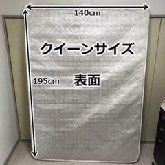 "Thumbnail of ""【関東なら28,400円♪】(美品レベル)クイーンマットレス"""