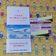 "Thumbnail of ""JALの株主割引券(株主割引券及び商品割引券セット)"""