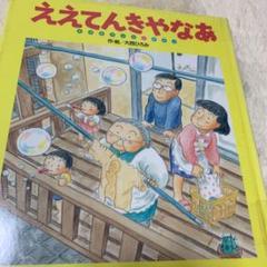 """Thumbnail of """"ええてんきやなあ : おばあちゃんとわたし マンガえほん"""""""