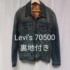 "Thumbnail of ""Levi's 70500 Gジャン デニムジャケット リーバイス"""