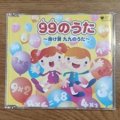 """Thumbnail of """"九九(くく)のうた~掛け算"""""""