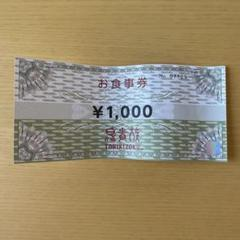 "Thumbnail of ""鳥貴族 お食事券"""