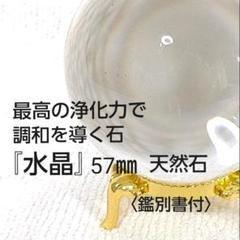 "Thumbnail of ""■水晶〈天然クォーツ〉丸玉スフィア■     鑑別書付 クリア 57㎜"""