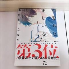 """Thumbnail of """"恋愛ルビの正しいふりかた おげれつたなか"""""""