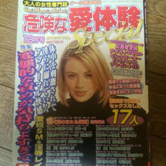 """Thumbnail of """"危険な愛体験Special 2009年12月号"""""""