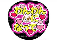 """Thumbnail of """"わんわんになって♡"""""""