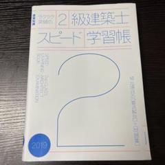 "Thumbnail of ""ラクラク突破の2級建築士スピード学習帳 2019"""