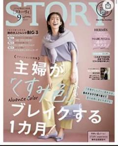 "Thumbnail of ""STORY 2021年9月号"""