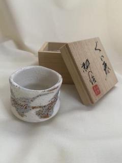 "Thumbnail of ""荒田耕治 ぐい呑"""