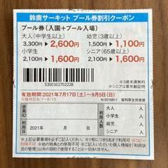 "Thumbnail of ""鈴鹿サーキット プール券割引クーポン 1枚"""