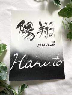 """Thumbnail of """"モノトーン ハンドメイド オーダー手書き命名書"""""""