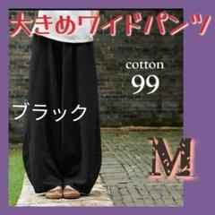 "Thumbnail of ""大きめワイドパンツ"""