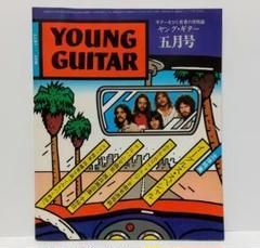 "Thumbnail of ""ヤング・ギター  young guitar 1977年5月号"""