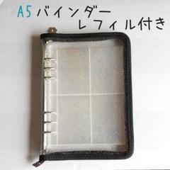 "Thumbnail of ""韓国作家 A5 6穴バインダー ブラック×ラメ   レフィル付き トレカケース"""