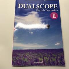 デュアル スコープ 2 教科書 解答