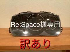 "Thumbnail of ""コペン l880k メーター"""